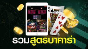 แทงบาคาร่าได้ตามสบาย เว็บเดิมพันออนไลน์อันดับ 1 ของไทย